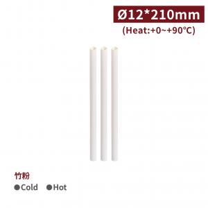 新品現貨【1221-竹粉斜口吸管】口徑12*210mm 米色 裸裝 - 1箱2500支 / 1包50支