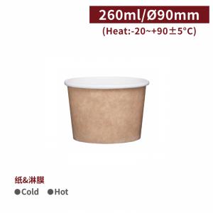 【冷熱共用碗260ml - 牛皮】90口徑 湯碗 紙碗 冰淇淋杯 免洗 - 1箱1000個 / 1條50個
