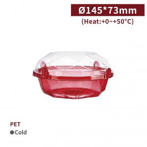 現貨【鑽石趣扣盒(含蓋)- 紅色圓形】口徑145*73mm 便當盒 U型卡扣 可重複開關 - 1箱900組