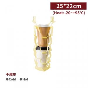 【隨行布網袋(2杯用)- 黃色】杯袋、提袋、杯套 - 1箱2000個 / 1包100個