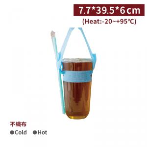 【簡約隨行杯袋 - 可插吸管 - (1杯用) - 藍色】杯袋、提袋、杯套 - 1箱2000個 / 1包100個