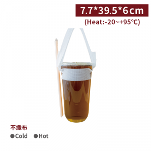 【 簡約隨行杯袋 - 可插吸管 -  (1杯用) - 白色 】 杯袋、提袋、杯套 - 1箱2000個 / 1包100個