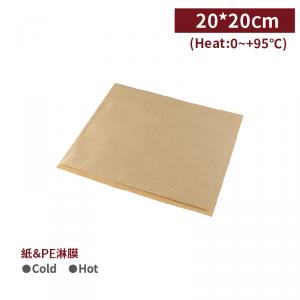 【防油淋膜U袋 - 牛皮】200*200mm 漢堡 三明治 紅豆餅 雞蛋糕 - 1箱5000個 / 1包500個