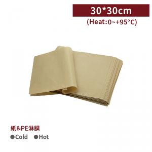 【防油淋膜紙 - 牛皮色】30*30cm -1箱5000張/1包1000張