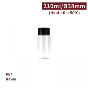 【PET - 隨手瓶組 - 210ml】口徑38 直徑55*119mm 冷泡茶 塑膠瓶 - 1包50個