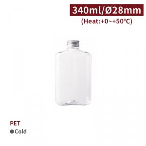 現貨【PET-靚漾瓶組340ml - 含蓋】口徑28 45*81*142mm 扁型 飲料瓶 塑膠瓶 透明瓶 - 1箱285組 / 1包50組