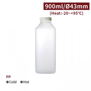 現貨【PP - 美日C瓶 - 900ml】43口徑 冷泡茶 透明瓶 塑膠瓶 - 1箱150組
