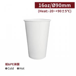 現貨【冷熱共用杯16oz - 白杯】口徑90*128mm PE 雙面淋膜 - 1箱1000個 / 1條50個