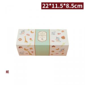 預購【抽屜式瑞士捲盒(大)- 童趣綠(含內襯,不含紙袋)】22*11.5*8.5cm  餅乾盒 生乳捲盒 - 1箱200個