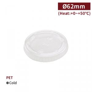 現貨【PET-醬料杯蓋2oz】62口徑 醬料杯蓋 - 1箱2500個 / 1條125個