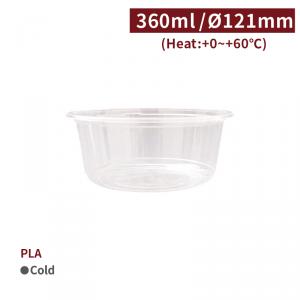 現貨【PLA - 輕食碗12oz/360ml - 透明】121口徑 沙拉碗 塑膠碗 不可封膜 - 1箱1000個 / 1條50個