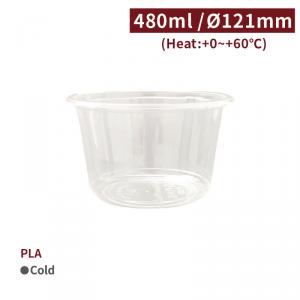 現貨【PLA - 輕食碗16oz/480ml - 透明】121口徑 沙拉碗 塑膠碗 不可封膜 - 1箱1000個 / 1條50個