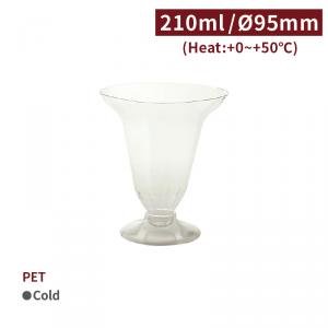 絕版,停售【PET-高腳聖代冰淇淋杯210ml】95口徑 霜淇淋杯 聖代杯  組裝式 - 1箱600組 / 1包100組