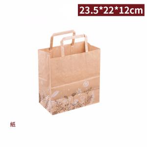 現貨【牛皮扁繩提袋 - 春暖花開】22*23.5*12cm 牛皮紙袋 咖啡袋 高質感提袋 - 1箱400張 / 1束25張