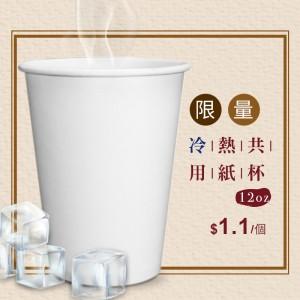 【冷熱共用杯12oz/360ml-白杯】PE 雙面淋膜 無毒 -1箱1000個