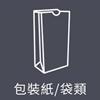 港式-包裝紙/紙袋類 (95)