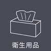 中式-衛生用品類 (10)