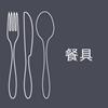 泰式-餐具類 (156)