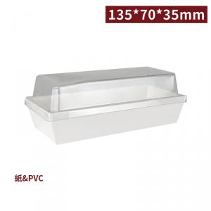 【長條形輕食盒 - 白色(中)- 含蓋】烘培 三明治 沙拉 - 1箱600個 / 1條50個