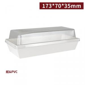【長條形輕食盒 - 白色(大)- 含蓋】烘培 三明治 沙拉 - 1箱500個 / 1條50個
