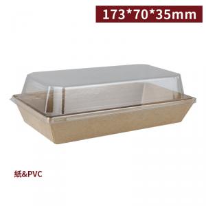 【長條形輕食盒 - 牛皮色(大)- 含蓋】17.3*7*3.5cm 烘焙 三明治 沙拉 - 1箱500個 / 1條50個