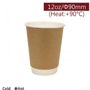 【熱杯 12oz/360ml 中空雙層杯 - 牛皮色】90口徑 隔熱杯 雙層杯 - 1箱500個/1條25個