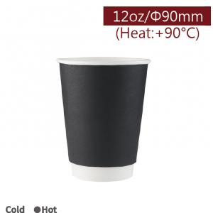 【熱杯 12oz/360ml 中空雙層杯 - 極緻黑潮】90口徑 隔熱杯 雙層杯 - 1箱500個/1條25個