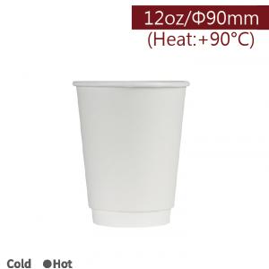 【熱杯 12oz/360ml 中空雙層杯 - 白色】90口徑 隔熱杯 雙層杯 - 1箱500個/1條25個