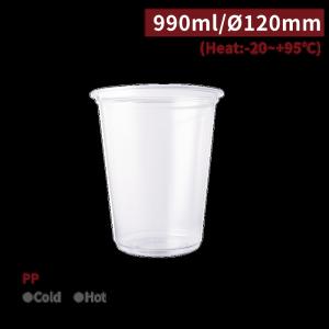 【PP-真空杯33oz/990ml】120口徑 飲料杯 塑膠杯 胖胖杯 可封膜 - 1箱500個/1條50個