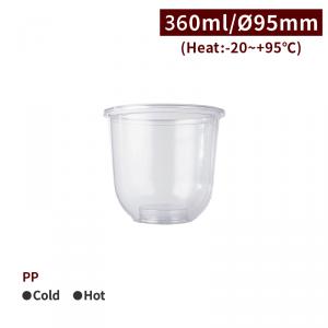 【PP-酷樂杯12oz/360ml】95口徑 飲料杯 透明杯 塑膠杯 可封膜 - 1箱1000個/1條50個