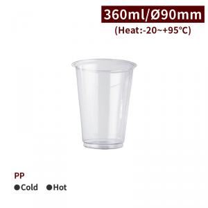 【PP-真空杯12oz/360ml】90口徑 飲料杯 透明杯 塑膠杯 可封膜  - 1箱1000個/1條50個