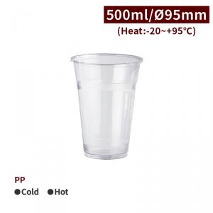 【PP-真空杯 有腰線 500ml】95口徑 飲料杯 透明杯 塑膠杯 Y型 可封膜  - 1箱1000個/1條50個