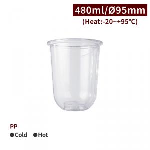 【PP-酷樂杯16oz/480ml】95口徑 飲料杯 透明杯 塑膠杯 可封膜 - 1箱1000個/1條50個