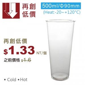 再創低價【PP-真空杯500ml】90口徑 飲料杯 透明杯 塑膠杯 可封膜  - 1箱1000個/1條50個