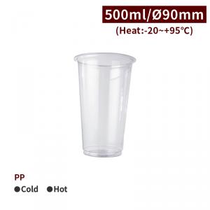 現貨【PP-真空杯500ml】90口徑 飲料杯 透明杯 塑膠杯 可封膜 - 1箱1000個 / 1條50個