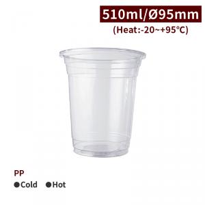 【PP-真空杯17oz/510ml】95口徑 飲料杯 透明杯 塑膠杯 可封膜  - 1箱1000個/1條50個
