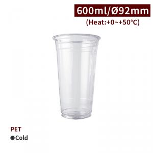 現貨【PET-真空杯20oz/600ml】92口徑 飲料杯 透明杯 塑膠杯  不可封膜 - 1箱1000個 / 1包50個
