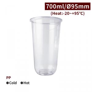 【PP-酷樂杯700ml】95口徑 飲料杯 透明杯 塑膠杯 可封膜 - 1箱1000個/1條50個