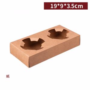 【積木杯座(2入)- 牛皮色】 適合12~22oz - 1箱500個 / 1包100個