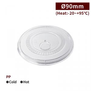 【V590冰杯蓋-透明】專利 PP 耐熱 90口徑 - 1箱1000個/1條25個