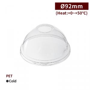 【PET - D92凸蓋 - 透明】92口徑 有孔 冰沙蓋 球蓋 冰淇淋蓋 - 1箱1000個 / 1條50個