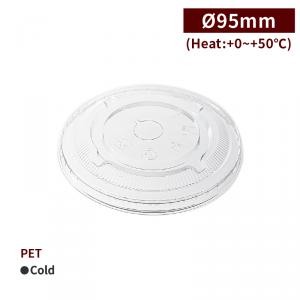 現貨【PET - F95平蓋 - 透明】95口徑 有孔蓋 吸管蓋 - 1箱2000個 / 1條50個