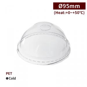 【D95凸蓋-透明】PET 有孔 冰沙蓋 球蓋 95口徑 - 1箱2000個/1條50個