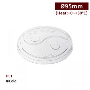 預購【鴛鴦杯蓋-透明】PET 圓孔蓋 吸管蓋 95口徑 - 1箱500個/1條100個