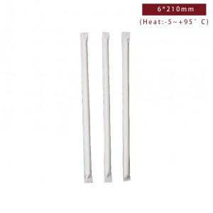 【環保紙吸管-白色】【包200支】單支紙包裝 無毒安全 6*210mm