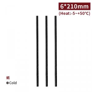 【621環保紙吸管-黑色】營業用盒裝 無毒安全 6*210mm -1箱4000支/1盒200支