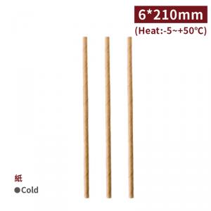 【621環保紙吸管-牛皮色】營業用盒裝 無毒安全 6*210mm - 1箱4000支/1盒200支