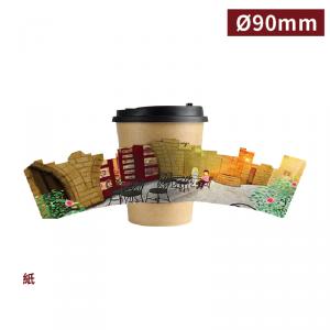 買就送【環遊咖啡館 紙杯套】90口徑 適用10-22oz 三款混搭 - 1箱500個