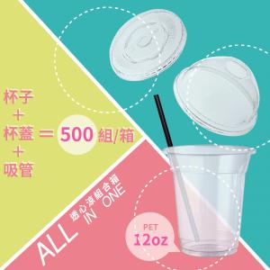 【透心涼組合箱12OZ】PET杯 杯蓋 吸管 - 1箱500組
