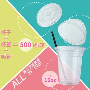 現貨【透心涼組合箱16OZ】PET杯 杯蓋 吸管 - 1箱500組